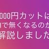 1000円カットはAIで無くなるのか解説