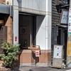 あこがれの店で「カキフライ」を食す 大須の名店「すゞ家」