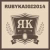RubyKaigi 2014 に参加した