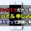 楽天モバイル「Rakuten UN-LIMIT VI」の申込方法を画像と共に解説!