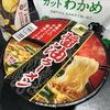 麺類大好き57 麺のスナオシ 醤油ラーメン+わかめ・ごま油