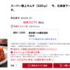 北海道にあって東京にないものシリーズ第一弾「スーパー極上キムチ」