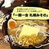 金沢駅から歩いてすぐ!みそラーメンを食べるなら『一期一会 札幌みその』