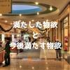 広島に来てから買ったもの、これから買いたいもの