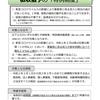 四国地方 個人向け制度情報①(高知県・愛媛県)