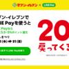 【3ペイまつり】セブン-イレブンでLINE Payを使うと20%還元!カラーの3.5~5.0%も上乗せ