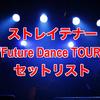 """ストレイテナー """"Future Dance TOUR"""" セットリストまとめ"""