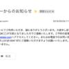 (北海道地震)ジェットスター欠航便の払い戻し