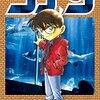【2014年読破本129】名探偵コナン 84 (少年サンデーコミックス)