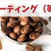 【グレーティング】NO2とかAAってなんだろう?コーヒー豆の等級をご存知ですかー!