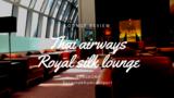 スワンナプーム国際空港のタイ航空ラウンジ。入室条件やシャワー併設の有無など
