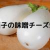 夏野菜の白茄子でおつまみ作ってみましたよ