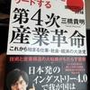 日本が世界をリードする 第4次産業革命