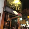 台湾・高雄のライブハウス「Paramount Bar百樂門酒館」に行ってみた