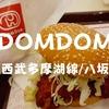 【ドムドムハンバーガー】小平店行ってきた「ドムフィッシュバーガーアジフライ」期間限定