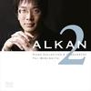 森下唯のアルカン ピアノ・コレクション2《協奏曲》