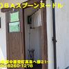 鶏SOBAスプーンヌードル〜2020年4月4杯目〜