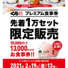 【くら寿司】30%還元プレミアム食事券発売。2月19日13時から。