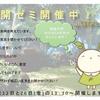 【中川ゼミ】まゆたまでの公開ゼミ、9/14(土)開催