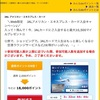 【ポイントUP中】JALカード 一撃18,000ポイント(16,200マイル)