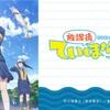 2020年夏アニメ『放課後ていぼう日誌』2期はあるのか?