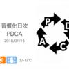 1週間の日次PDCAを週次レビューで挟んでチェック[習慣化日次PDCA 2018/01/15]