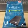 【100均】格安モバイルバッテリー【コスパ最高】