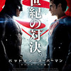 「バットマン vs スーパーマン ジャスティスの誕生」(2016) 感想