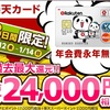 ハピタスを上回る還元率!?楽天カード入会はECナビで期間限定17,000円+7,000円だけど大丈夫なの?