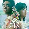 10月21日、永島敏行(2020)