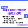 【KTK法で合格】高速大量回転法の実践過程8【通関士試験】