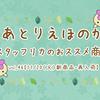 スタッフリカのおススメ商品♪vol. 46【11/20(火)新商品・再入荷】