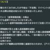 【幻獣契約クリプトラクト】ダイナスの秘境 仕様変更 新ユニット:シャクナゲ