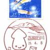 【風景印】函館石川郵便局