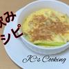 自宅で簡単に作れる絶品グラタンのレシピ【お手軽時短料理】