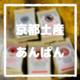 京都土産、パッケージもオシャレなシズヤパンのあんぱん♡