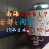 【空港アクセス特急】南海と仲良し? JR西日本 はるか