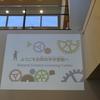 秋田市ALVE(アルヴェ)自然科学館
