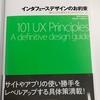 #インターフェースデザインのお約束 は常に手元に置いておきたい一冊です