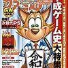 【平成ゲーム史】携帯ゲームハード達に無限の可能性を感じた平成。ファミ通の5/16増刊号を読むべし!