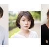 上口耕平さん・宮澤エマさん・永野亮比己さん出演、MTJオンライン・クロストーク『ミュージカル愛を語ろう』開催のお知らせ