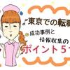 【口コミ】看護師の転職の成功事例まとめ。東京求人での情報収集ポイント5つ!