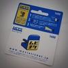「兄に愛されすぎて困ってます」公開に備えてムビチケオンラインGIFTカードを購入の巻