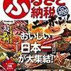 ふるさと納税活用状況(2017/11/16時点)