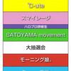 Hello! Project 春の大感謝 ひな祭りフェスティバル 2013 〜前夜祭〜