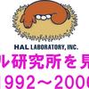 【26周年記念】1992年から2006年のハル研究所を見る