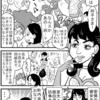 WEB漫画 町内会と私016 団塊 美魔女 小手川純子とは?