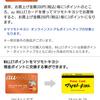「マツモトキヨシ」で「au PAY(auペイ)」は使える?関連・節約情報を公開!
