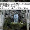 第57回配信Joe_Jack_Man's_Podcast「あれって実在したんだ!クレイジーサイコキラープリースト登場」