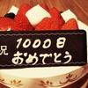 断酒1000日